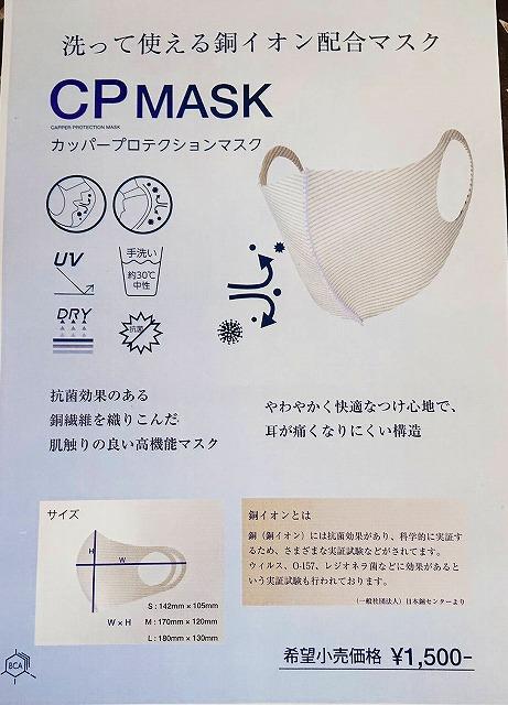 カッパープロテクションマスク